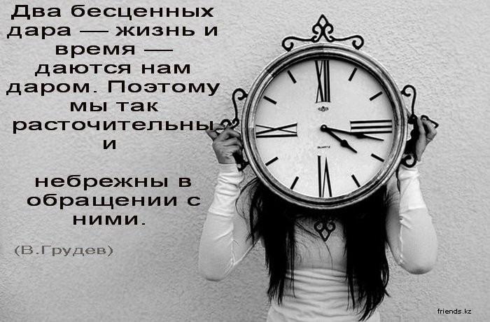 Шутливые цитаты о времени